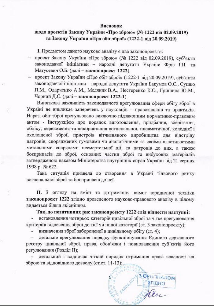 Науково-правові висновки Інституту Держави і права ім. В. М. Корецького.