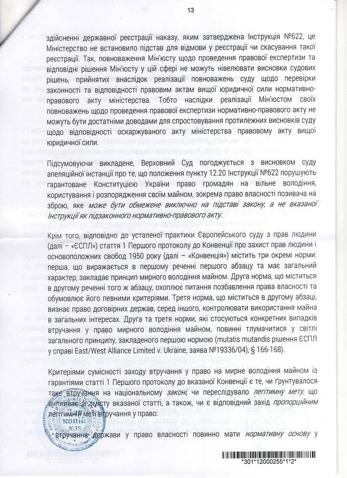 Постанова Верховного суду України