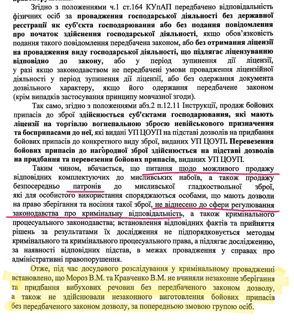 постанова про закриття за ст. 263-1