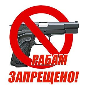 За месяц киевляне добровольно сдали 480 единиц оружия, - Нацполиция - Цензор.НЕТ 4090