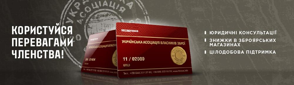 Всеукраинская общественная организацияУкраинская ассоциация владельцев оружия